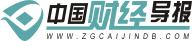中国财经导报