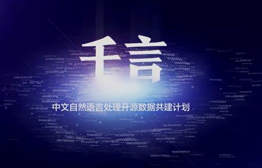 """百度联合推出中文自然语言处理数据共建项目""""千言"""""""